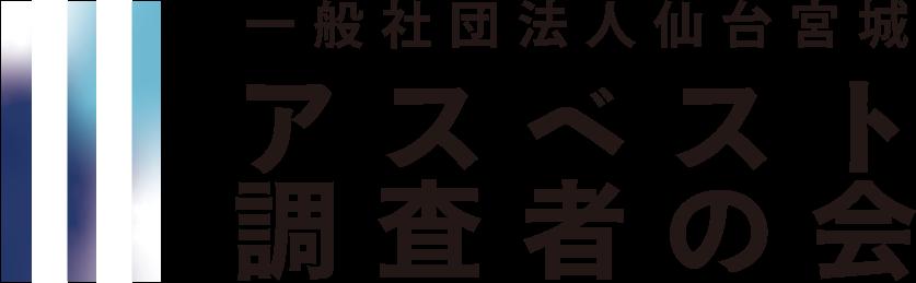 一般社団法人仙台宮城アスベスト調査者の会